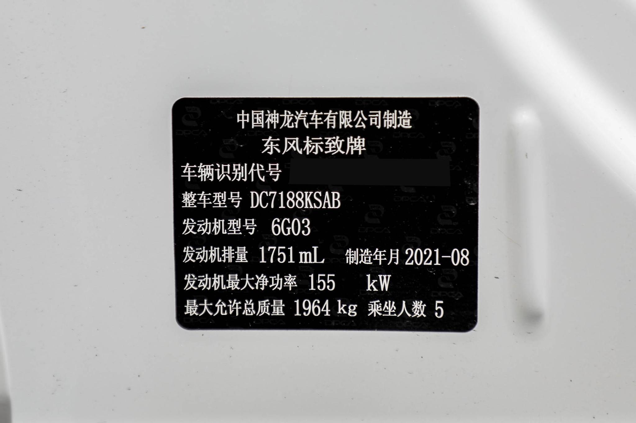 标致标致508L外观图片