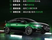 MG6 XPOWER正式上市 售价19.98万元